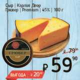 Сыр Карлов двор Грювер 45%
