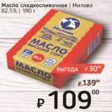 Скидка: Масло сладкосливочное Милава 82,5%