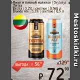 Пиво и пивной напиток Svyturys  Литва 5,2%-5,3%