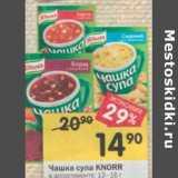 Магазин:Перекрёсток,Скидка:Чашка супа KNORR 13-21г