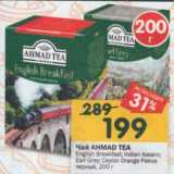 Скидка: Чай Ahmad Tea черный