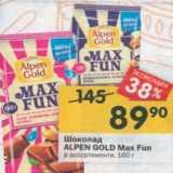 Скидка: Шоколад Alpen Gold Max Fun