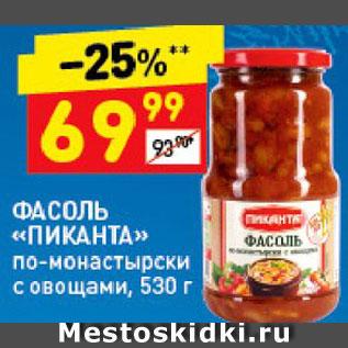 """Акция - Фасоль """"Пиканта"""""""
