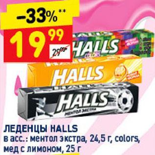 Акция - Леденцы Halls