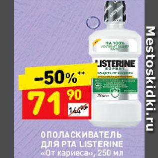 Акция - Ополаскиватель для рта Listerine