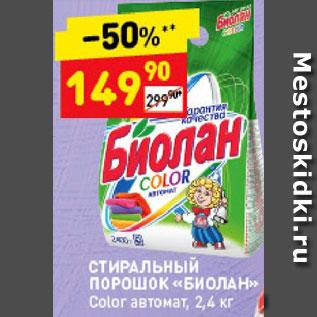 """Акция - Стиральный порошок """"Биолан"""""""