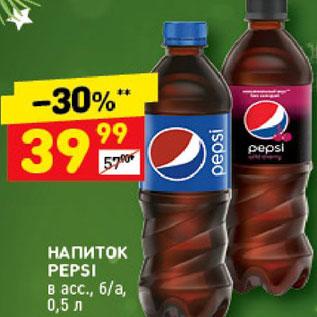 Акция - Напиток Pepsi