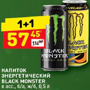 Акция - Напиток Black Monster