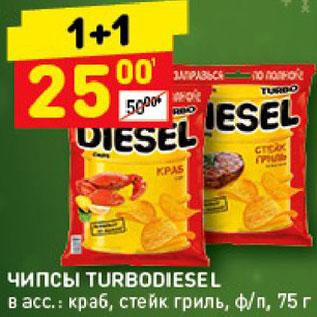 Акция - Чипсы Turbodiesel
