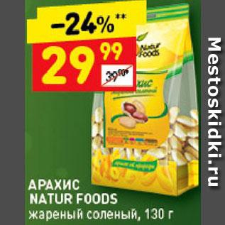 Акция - Арахис Natur Foods