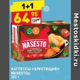 Дикси Акции - Наггетсы Nasesto