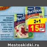 """Дикси Акции - Каша овсяная """"Быстров"""""""