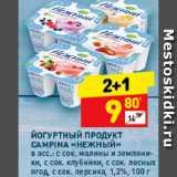 Магазин:Дикси,Скидка:Йогурт «Нежный»
