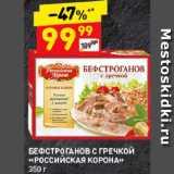 """Скидка: Бефстроганов с гречкой """"Российская корона"""""""