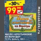 """Скидка: Масло сливочное """"из Вологды"""""""