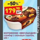 "Дикси Акции - Мороженое ""Вкусландия"""