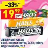 Дикси Акции - Леденцы Halls