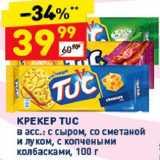 Дикси Акции - Крекер Tuc