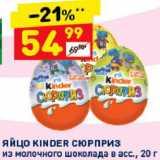 Скидка: Яйцо шоколадное Kinder сюрприз