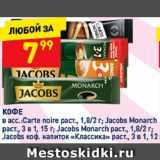 Дикси Акции - Кофе Carte Noire/Jacobs