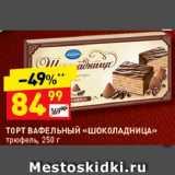 """Дикси Акции - Торт """"Шоколадница"""""""