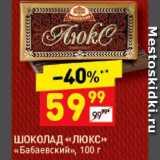 "Дикси Акции - Шоколад ""Бабаевский"""