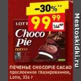 Скидка: Печенье Choco Pie