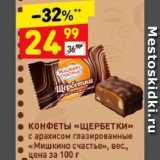 Магазин:Дикси,Скидка:Конфеты «Мишкино счастье» Щербетки