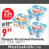 Магазин:Окей,Скидка:Йогурт Нежный