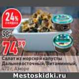 Окей Акции - Салат Дальневосточный/Витаминный