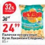 Окей Акции - Палочки кукурузные Кузя Лакомкин