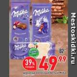 Окей Акции - Шоколад Milka