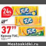 Окей Акции - Крекер Tuc
