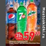 Скидка: Напиток Pepsi/7-Up/Mirinda/Mountain Dew