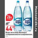 Скидка: Вода Bonaqua