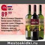 Магазин:Окей,Скидка:Вино Шардоне