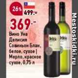 Скидка: Вино Уна Делисия