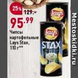 Чипсы Lays Stax, Вес: 110 г