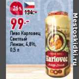 Скидка: Пиво Карловец