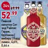 Скидка: Напиток пивной Гараж