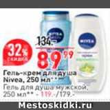 Магазин:Окей,Скидка:Гель-крем для душа Nivea
