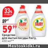 Скидка: Средство для посуды Fairy
