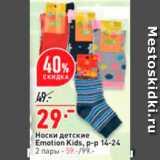 Скидка: Носки детские