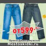 Скидка: Брюки/джинсы мужские