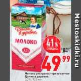 Окей супермаркет Акции - Молоко Домик в деревне