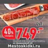 Окей супермаркет Акции - Колбаса Свиная