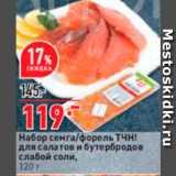 Магазин:Окей супермаркет,Скидка:Семга/форель ТЧН