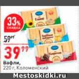 Окей супермаркет Акции - Вафли Коломенский