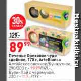 Окей супермаркет Акции - Печенье Oреховое чудо