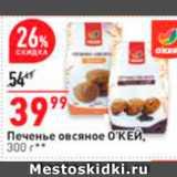 Окей супермаркет Акции - Печенье Oкей